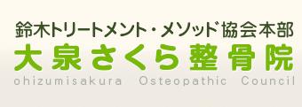 サイトマップ | 全ての不調は体の歪みから。腰痛、肩の痛み、頭痛などでお悩みなら大泉学園駅から徒歩2分の大泉さくら整骨院で鈴木トリートメントをおためしください。