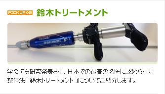 鈴木トリートメント 学会でも研究発表され、日本での最高の名医に認められた 整体法「 鈴木トリートメント 」についてご紹介します。